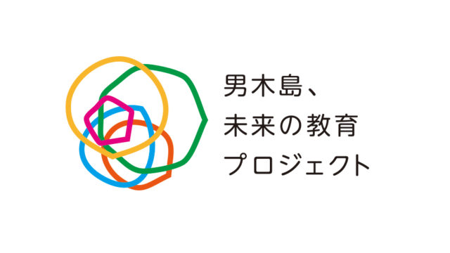 男木島、未来の教育プロジェクト